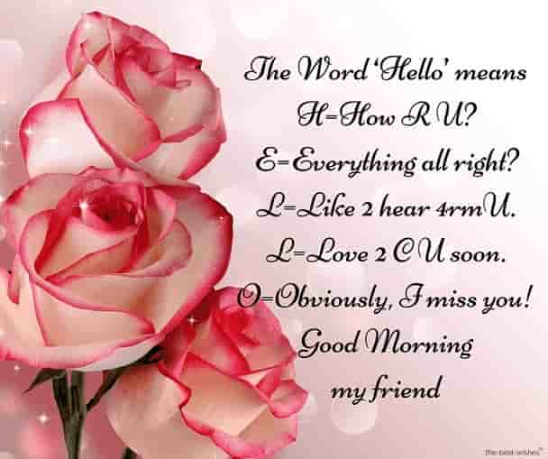 a good morning sms for friends