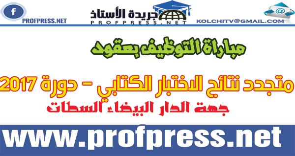جهة الدار البيضاء السطات:لائحة المترشحين الناجحين لاجتياز المقابلات الشفوية مباراة التوظيف بموجب عقود 2017