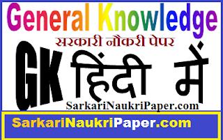 G. K. Questions and Answers - हिन्दी माध्यम मे