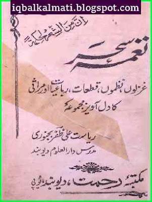 Naghma e Sahar