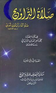 كتاب صلاة التراويح - الإمام الألباني
