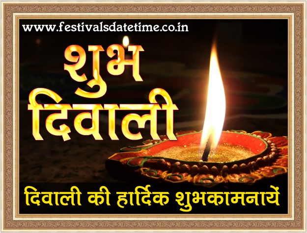 Happy Diwali Hindi Wishing Wallpaper Free Download No.G