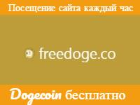 Регистрация на Freedoge