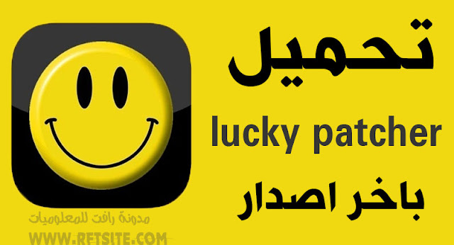 lucky patcher,1 lucky patcher ios,2 lucky patcher شرح,3 lucky patcher للايفون,4 lucky patcher القديم,5 lucky patcher iphone,6 lucky patcher apkpure,7 lucky patcher تحميل,8 lucky patcher 6.4.9,9 lucky patcher بدون روت,10 lucky patcher apk,1 lucky patcher apk here,3 lucky patcher apple,4 lucky patcher adyou.me/t5xx,5 lucky patcher apk download no root,6 lucky patcher apk mirror,7 lucky patcher android 7,8 lucky patcher aptoide,9 lucky patcher android 5.1,10 lucky patcher boom beach,1 lucky patcher by chelpus,2 lucky patcher billing hack,3 lucky patcher blackberry,4 lucky patcher busybox,5 lucky patcher bluestacks,6 lucky patcher busybox not installed,7 lucky patcher bb10,8 lucky patcher busybox could not be found,9 lucky patcher badoo,10 lucky patcher chelpus,1 lucky patcher clash of clans,2 lucky patcher cracked apk,3 lucky patcher clash of clans 2017,4 lucky patcher candy crush,5 lucky patcher custom patches,6 lucky patcher clash royale,7 lucky patcher computer,8 lucky patcher candy crush saga,9 lucky patcher cracked,10 lucky patcher download,1 lucky patcher download ios,2 lucky patcher dream league,3 lucky patcher download free,4 lucky patcher download pc,5 lucky patcher download 4.1.9,6 lucky patcher download 6.3.1,7 lucky patcher downloading,8 lucky patcher dream league soccer 2017,9 lucky patcher download 6.0.1,10 lucky patcher exe,1 lucky patcher en uptodown,2 lucky patcher english,3 lucky patcher error,4 lucky patcher error not enough space,5 lucky patcher explained,6 lucky patcher error root,7 lucky patcher en play store,8 lucky patcher en clash of clans,9 lucky patcher evocreo,10 lucky patcher for ios,1 lucky patcher for pc,2 lucky patcher free download,3 lucky patcher for ipad,4 lucky patcher for iphone 6,5 lucky patcher for windows 10,6 lucky patcher fifa mobile,7 lucky patcher for coc,8 lucky patcher for android 4.4.2,9 lucky patcher for dream league soccer 2017,10 lucky patcher games,1 lucky patcher guide,2 lucky patcher games list,3 lucky patcher gratuit,4 lucky patcher games 2017,5 lucky patcher google play,6 lucky patcher games list 2017,7 lucky patcher gangstar vegas,8 lucky patcher google play store,9 lucky patcher hacker,1 lucky patcher hay day,2 lucky patcher hack apk,3 lucky patcher huawei,4 lucky patcher how to use,5 lucky patcher hack 8 ball pool,6 lucky patcher hungry shark,7 lucky patcher hacker download,8 lucky patcher hu,9 lucky patcher hu apk,10 lucky patcher ios.weebly,3 lucky patcher ios تحميل للايفون,4 lucky patcher indir,5 lucky patcher ios 9 download,6 lucky patcher ipa,7 lucky patcher icon lucky patcher,8 lucky patcher ios download,9 lucky patcher icon lucky patcher6.6.0,10 lucky patcher jetpack joyride,1 lucky patcher jailbreak,2 lucky patcher jurassic world 2017,3 lucky patcher jurassic park builder,4 lucky patcher jurassic world,5 lucky patcher jurassic world no root,6 lucky patcher joox,7 lucky patcher java,8 lucky patcher j2,9 lucky patcher jar,10 lucky patcher kurdish,1 lucky patcher kitkat,2 lucky patcher kickass,3 lucky patcher kritika,4 lucky patcher king of thieves,5 lucky patcher kill shot,6 king root lucky patcher,7 lucky patcher kitkat apk,8 lucky-patcher kingroot,9 lucky patcher kinemaster,10