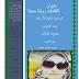 دايوان للكلمات رونقا جميلا للشاعره يارا محمد (رضا العدوى)