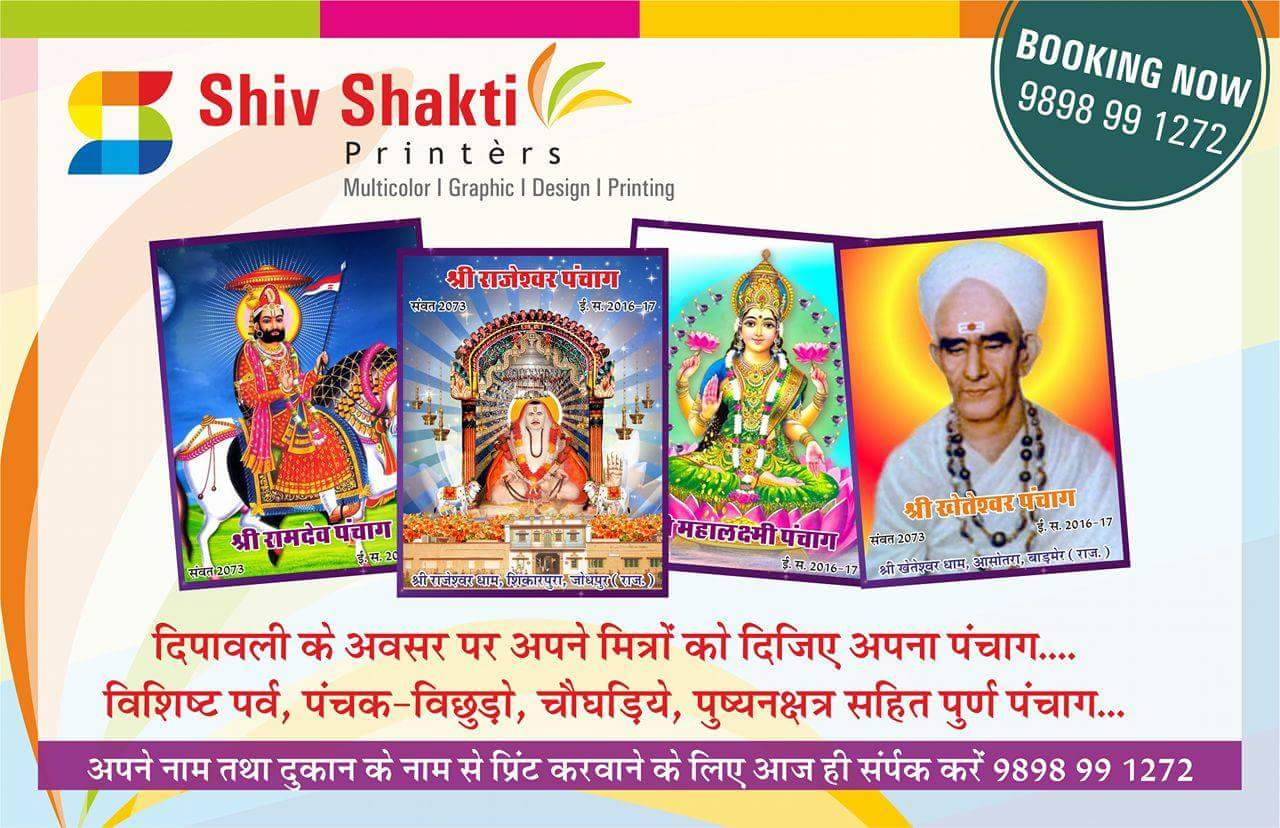 Shiv Shakti Printers Advertisement