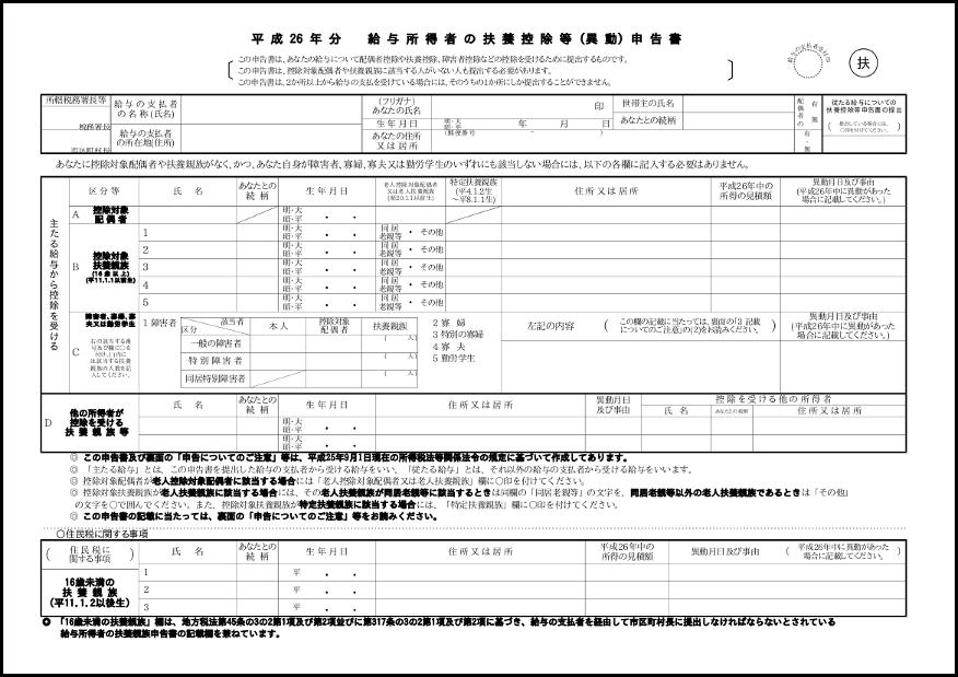 平成26年分給与所得者の扶養控除等(異動)申告書