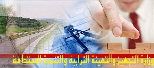وزارة التجهيز و الإسكان والتهيئة الترابية