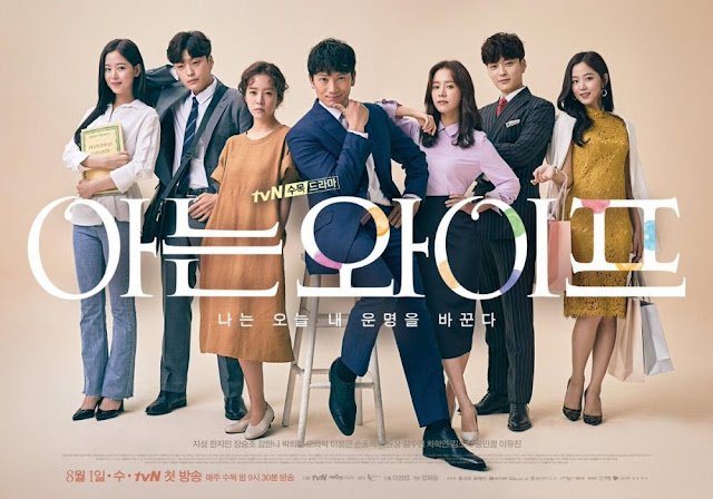Download Drama Korea Familiar Wife Batch Subtitle Indonesia