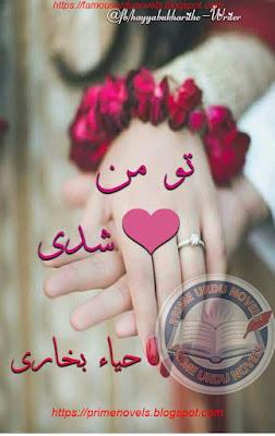 Free download Tu maan shudi novel by Hayaa Bukahri Episode 1 pdf