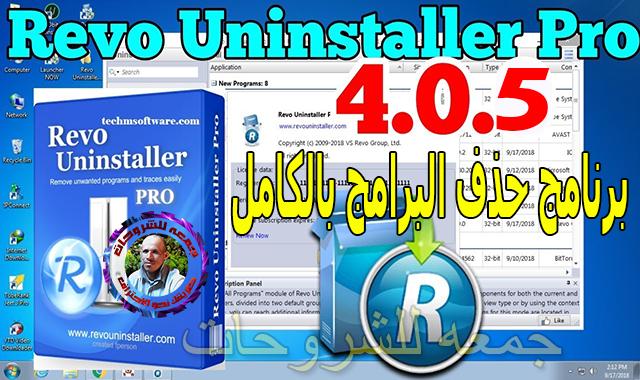 برنامج حذف البرامج بالكامل 2019  Revo Uninstaller Pro 4.0.5
