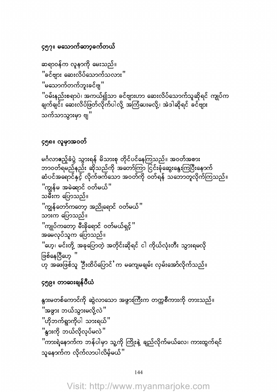Myanmar Funny Stories, myanmar jokes