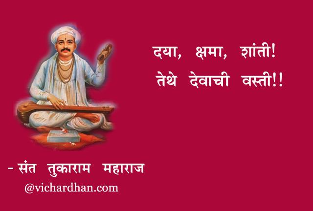 tukaram maharaj abhang, tukaram maharaj bhajan,