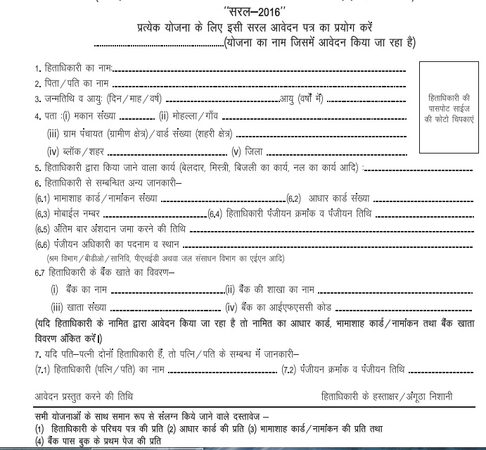 Rajasthan shramik scholarship yojana application form khabar ab add caption yelopaper Image collections