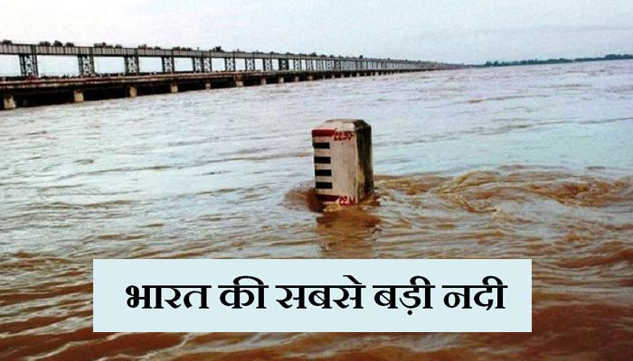 भारत की सबसे बड़ी नदी कौन सी है Bharat ki sabse badi nadi