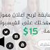 الاعلان عن الفائز في مسابقة ربح اعلان ممول بقيمة 15$