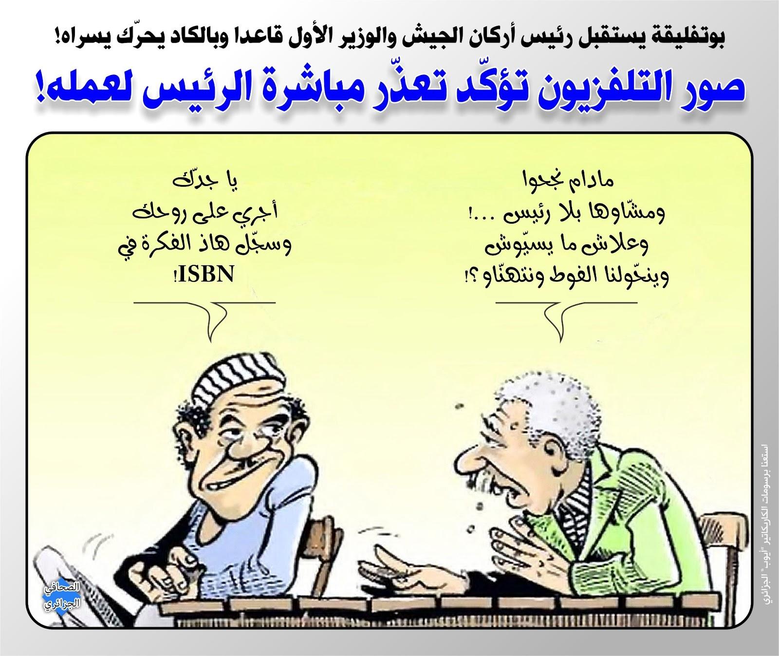 الجزاير في حالة ههههه %D8%A8%D9%88%D8%AA%D