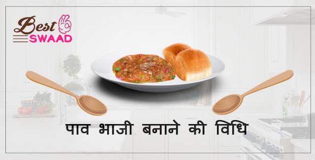 Pav Bhaji Banane ki Vidhi | पाव भाजी रेसिपी इन हिंदी