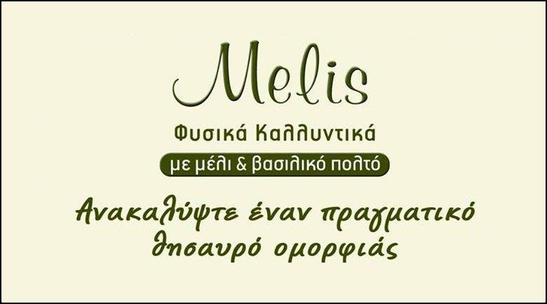 Kαλοκαιρινή παρουσίαση των φυσικών καλλυντικών MELIS στα Νέα Στύρα