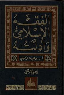 Download Kitab Al-Fiqh Ala Al-Islami Wa Adillatuh
