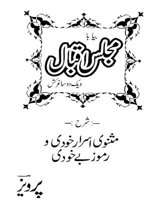 Majlis-e-Iqbal Urdu PDF Book Free Download