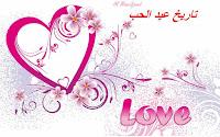 موعد عيد الحب 2017 فى مصر