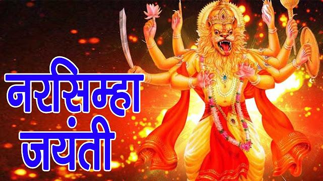 नृसिंह जयंती व्रतकथा Vrat-katha Narsingh Jayanti