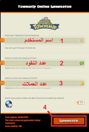 موقع يتيح لك تهكير لعبة تاون شيب Township للاندرويد و ايفون