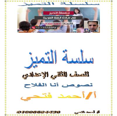 نص انا الفلاح للصف الثاني الإعدادي 2017