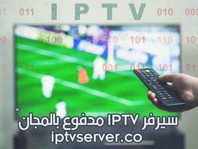 سيرفر IPTV مدفوع بالمجان لمشاهدة جميع القنوات الرياضية المشفرة مجاناً iptvserver.co