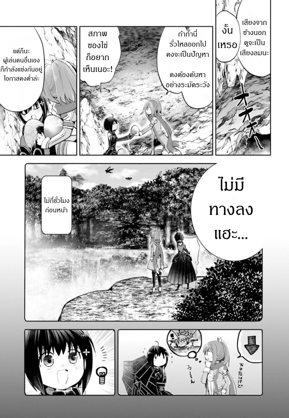 อ่านการ์ตูน Itai no wa Iya nanode Bogyo-Ryoku ni Kyokufuri Shitai to Omoimasu ตอนที่ 13 หน้าที่ 3