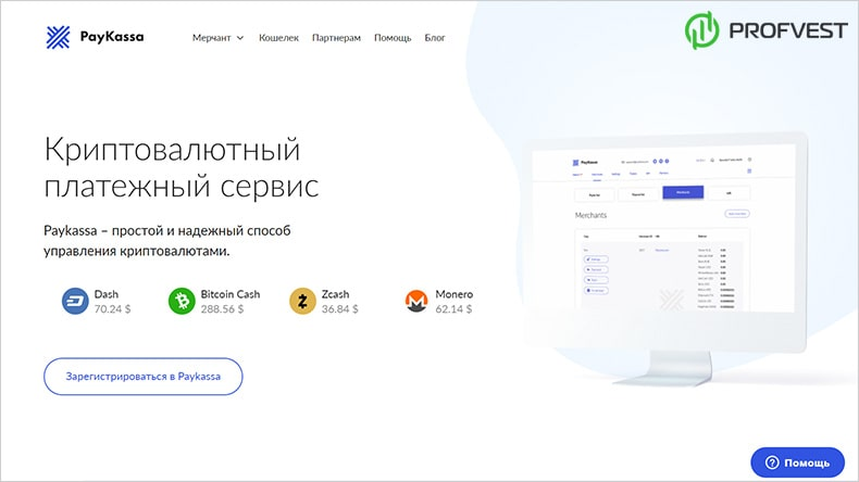 PayKassa отзывы регистрация и вход в личный кабинет