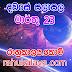 රාහු කාලය | ලග්න පලාපල 2020 | Rahu Kalaya 2020 |2020-03-23