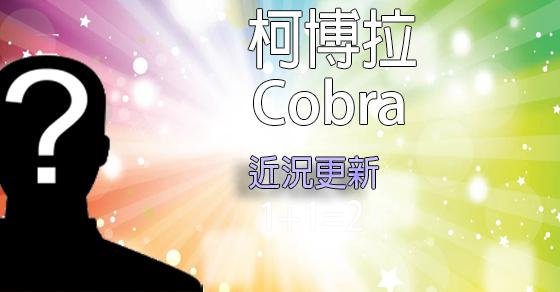 [揭密者][柯博拉Cobra]2017年9月6日:近況更新