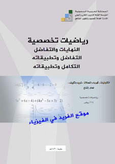 تحميل كتاب النهايات والتفاضل وتطبيقات التفاضيل pdf