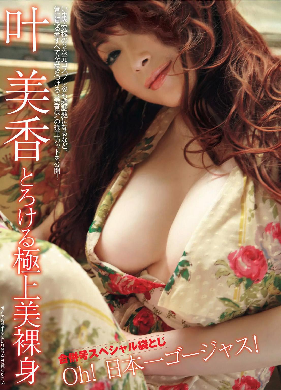 Kano Mika 叶美香, FLASH 2017.08.22 (フラッシュ 2017年08月22日号)
