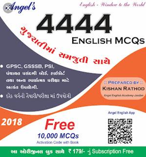 ANGEL'S 4444 ENGLISH MCQS BOOK FREE DOWNLOAD