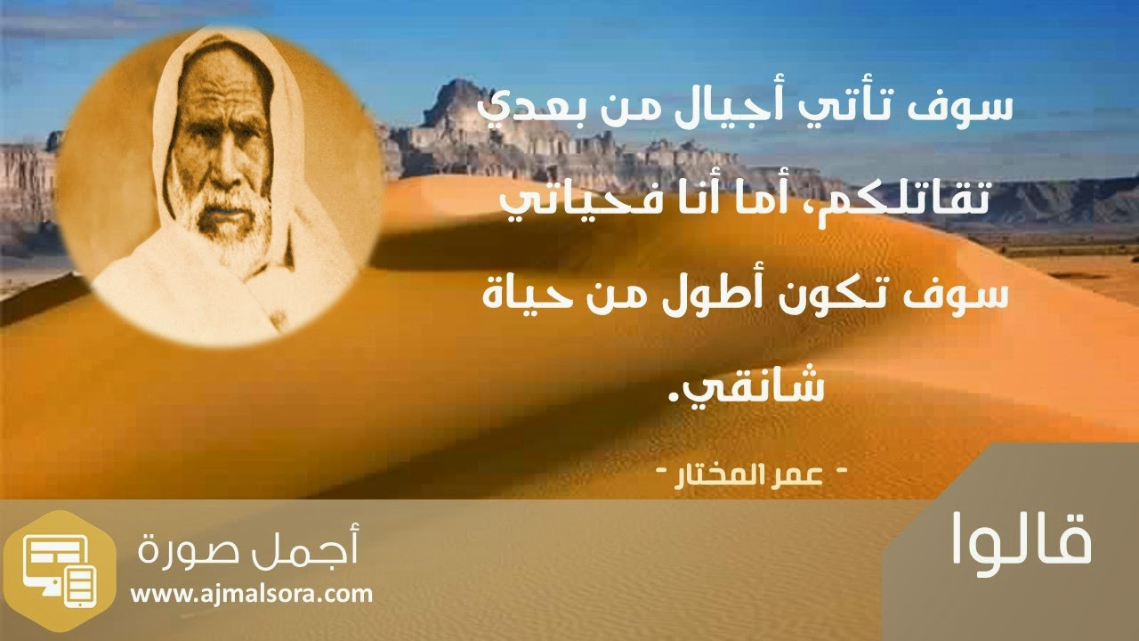 عمر المختار شيخ المجاهدين
