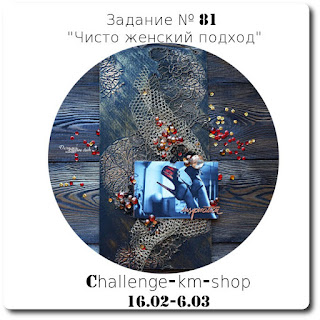 http://challenge-km-shop.blogspot.ru/2016/02/81-603.html