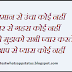 Hindi Love shayari and Short SMS