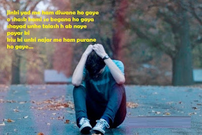 Sad Breakup Sms Shayari In Hindi, Break Up Quotes Pictures, Break up SMS
