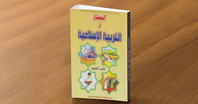 لممتاز في التربية الاسلامية  للمستوى الثالث