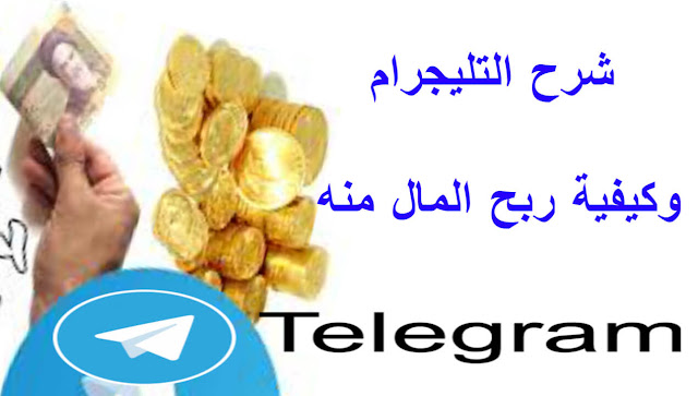 شرح برنامج تلغرام و كيفية الربح منه!ماهو telegram ؟
