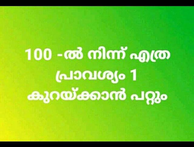Whatsapp malayalam iq test with answer