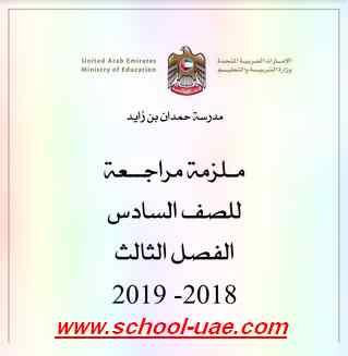 ملزمة مراجعة مادة اللغة العربية الصف السادس الفصل الدراسي الثالث 2019 - مدرسة حمدان بن زايد