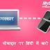 how to send sms to phone from computer in hindi - कंप्यूटर से मोबाइल पर हिंदी में करो एसएमएस