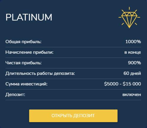 Инвестиционные планы B2B Diamond 5