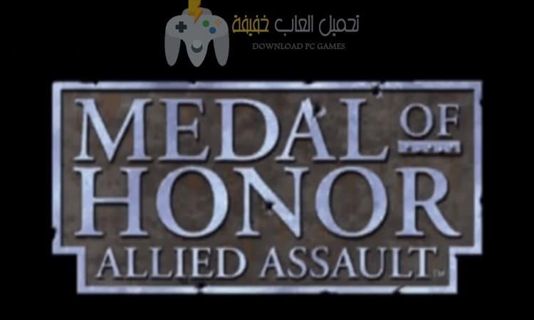 تحميل لعبة ميدل اوف هونر القديمة Medal of Honor للكمبيوتر من ميديا فاير