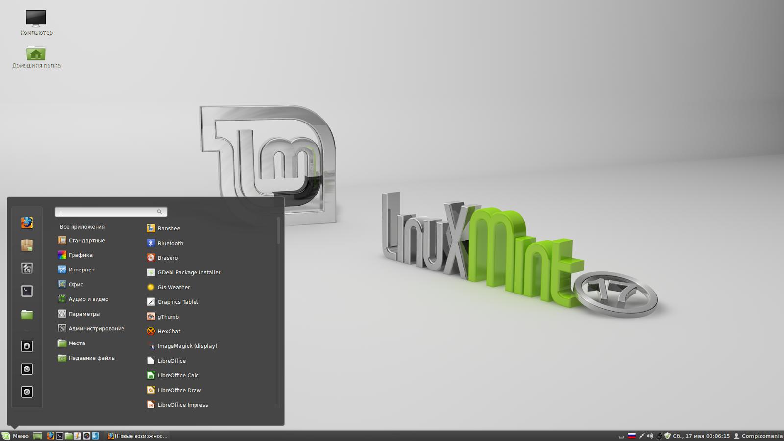 compizomania: Что нового в Linux Mint 17 Cinnamon