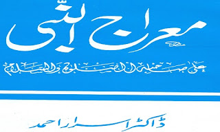 Meraj Un Nabi [An Urdu Book by Asrar Ahmed] Meraj Un Nabi == Read About The Importance and Reality of Ascension of Muhammad PBUH